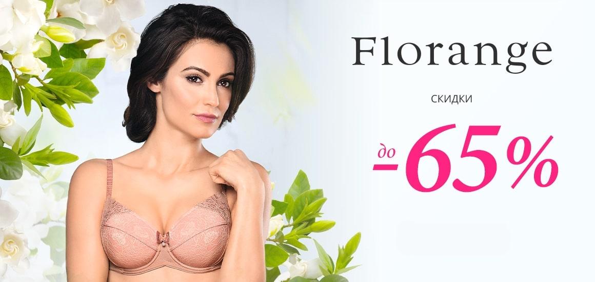 женское нижнее белье флоранж официальный сайт
